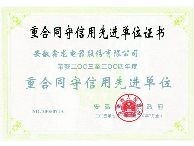 重合同守信用先进单位证书